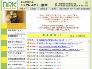 熊本地震ペット支援の募金